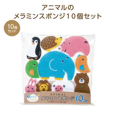 【ケース販売】【158円(税抜)×120入】アニマルメラミンスポンジ10個セット