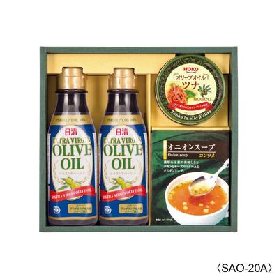 日清オリーブ調味料ギフト【SAO-20A】