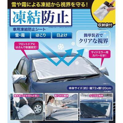 【ケース販売】【658円(税抜)×48入】車用凍結防止シート