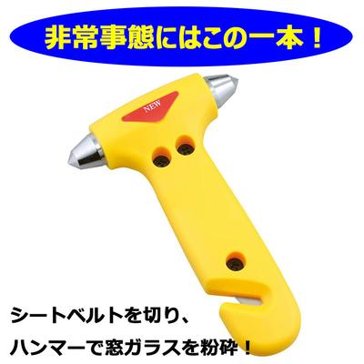 【ケース販売】【348円(税抜)×100入】車載用ガラスハンマー&ベルトカッター