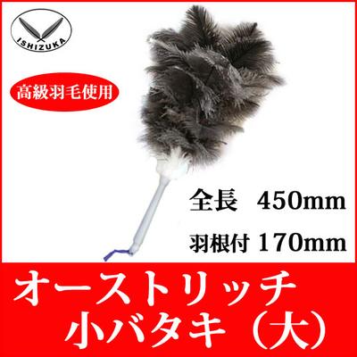 高級 オーストリッチ小物毛ばたき 小バタキ(大)30020
