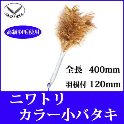 高級 ニワトリ小物毛バタキ カラー毛バタキ(ブラウン) 30001