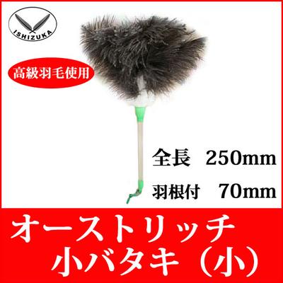 高級 オーストリッチ小物毛ばたき 小バタキ(小)30010