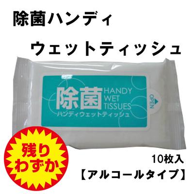 除菌ウェットティッシュ10枚入 (アルコールタイプ)