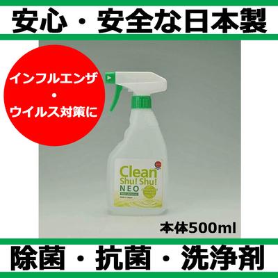 【ご購入前に在庫状況をお問合せください】Clean Shu! Shu! NEO(クリーンシュシュネオ)500ml