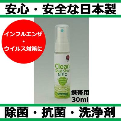 【ご購入前に在庫状況をお問合せください】Clean Shu! Shu! NEO(クリーンシュシュネオ)30ml