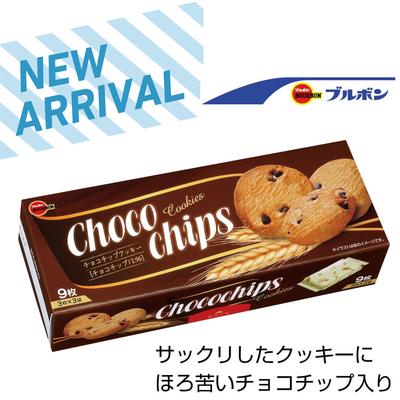 ブルボン クッキー チョコチップ