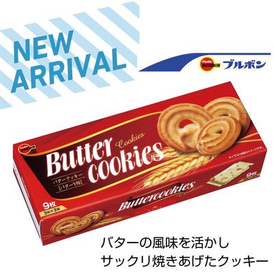 ブルボン クッキー バター