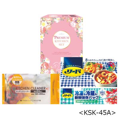 暮らしのキッチンセット【KSK-45A】