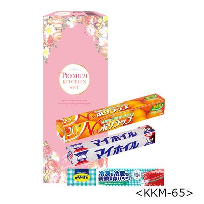 暮らしのキッチンセット【KKM-65】