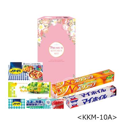 暮らしのキッチンセット【KKM-10A】