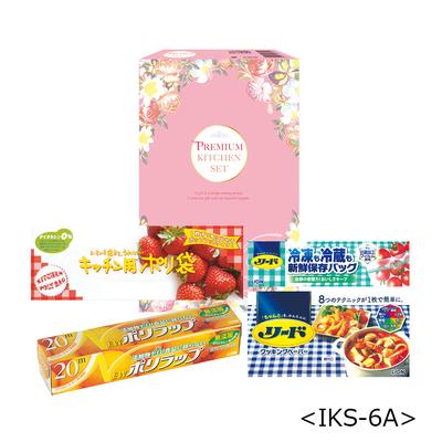 暮らしのキッチンセット【IKS-6A】