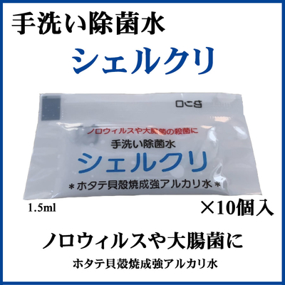 手洗い除菌水 シェルクリ ノロウィルスや大腸菌の雑菌に