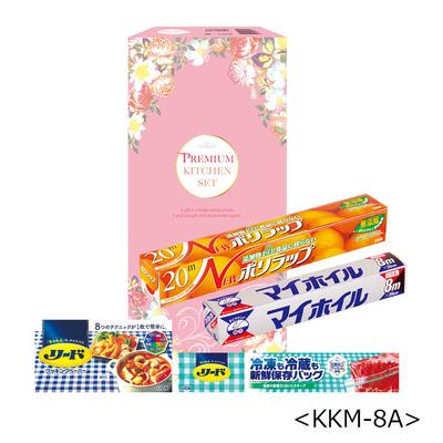 暮らしのキッチンセット【KKM-8A】