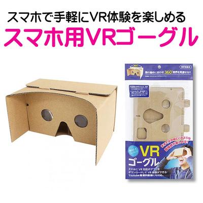 スマホ用VRゴーグル(組立式)
