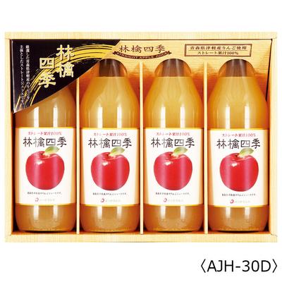 青森県津軽産りんごジュース100%ギフト【AJH-30D】