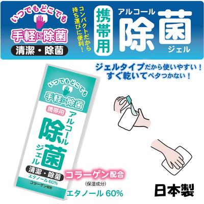 アルコール除菌ジェル1包1.5ml【1つあたり15円(税抜)】