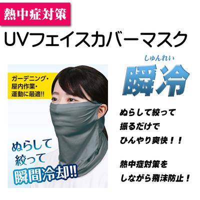 UVフェイスカバーマスク瞬冷ブルーグレー