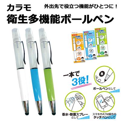 カラモ 衛生多機能ボールペン