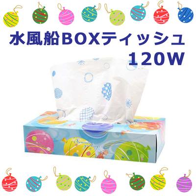 水風船BOXティッシュ 120W