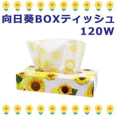 向日葵BOXティッシュ 120W