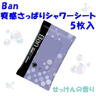 Ban 爽感さっぱりシャワーシート5枚(せっけんの香り)