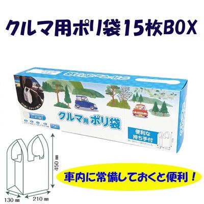 クルマ用ポリ袋15枚BOX