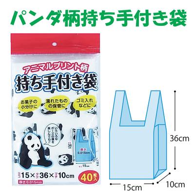 パンダ柄持ち手付袋40枚入