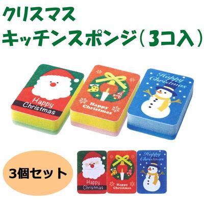 クリスマス キッチンスポンジ(3コ入)