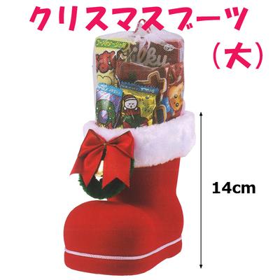 クリスマスブーツ(大)お菓子入