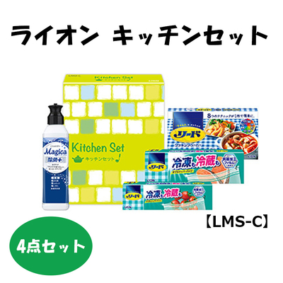ライオン キッチンセットLMS-C