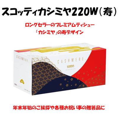 スコッティカシミヤ220W(寿)