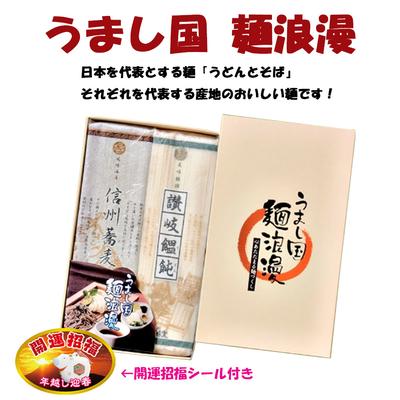 うまし国 麺浪漫(うどん200g×1、そば190g×1)