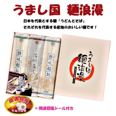 うまし国 麺浪漫(うどん200g×2、そば190g×1)