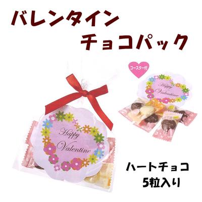 バレンタインチョコパック(コースター・ハートチョコ5粒入)