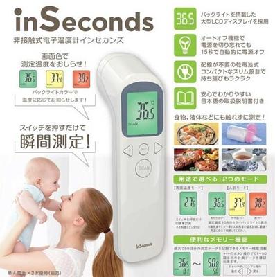 非接触式電子温度計 in Seconds(インセカンズ)