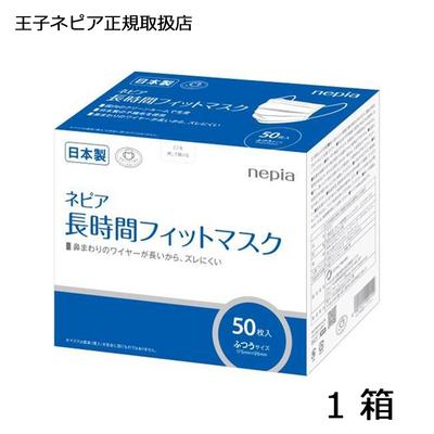 ネピア 長時間フィットマスク ふつうサイズ 50枚入り 日本製