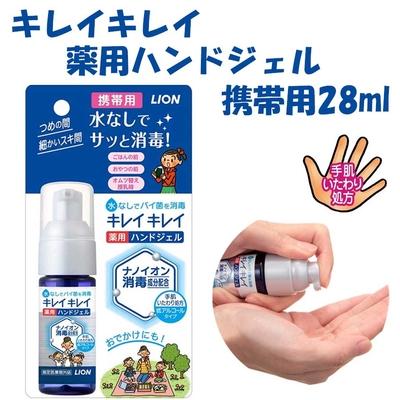 キレイキレイ薬用ハンドジェル携帯用28ml