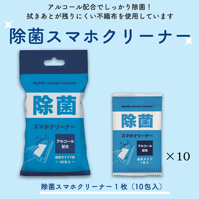 除菌スマホクリーナー(10包入り)