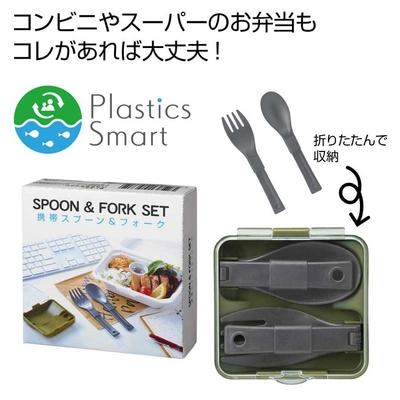 プラスチックスマート 携帯スプーン&フォーク