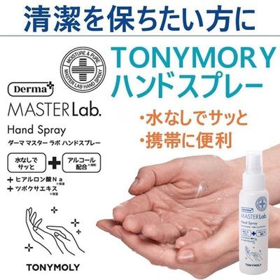 TONYMORY DERMA MASTER Lab ハンドスプレー85ml トニーモリー