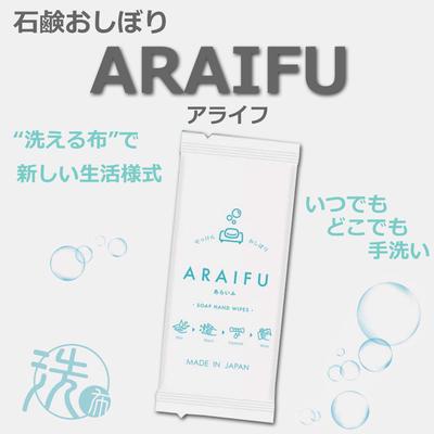 ARAIFU アライフ 石鹸おしぼり ハンドワイプ