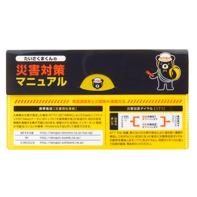 【ケース販売】【53円×600入】災害対策マスクケース(マスク1枚付)