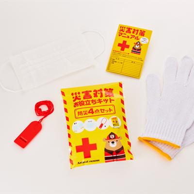 【ケース販売】【148円×160入】災害対策 お役立ち防災キット