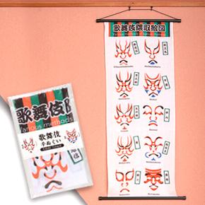 【ケース販売】【98円(税抜)×240入】歌舞伎手ぬぐい
