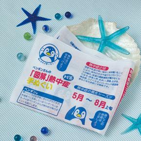【ケース販売】【150円×240入】「図解」熱中症対策手ぬぐい