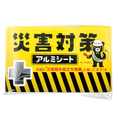 【ケース販売】【98円×360入】たいさくま君の災害対策アルミシート