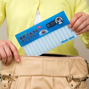 【ケース販売】【53円(税抜)×600入】「図解」風邪・花粉予防 マスクケース(マスク1枚付)