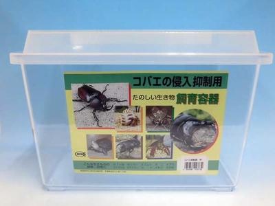 ■コバエ侵入防止用飼育容器 中ケース