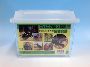 ■コバエ侵入防止用飼育容器 ミニケース